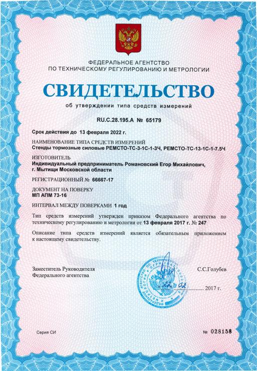 Свидетельство тормозного стенда РЕМСТО с нагрузкой на ось до 13т